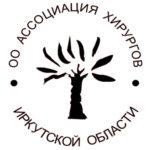 """Общественная организация """"Ассоциация хирургов Иркутской области"""""""